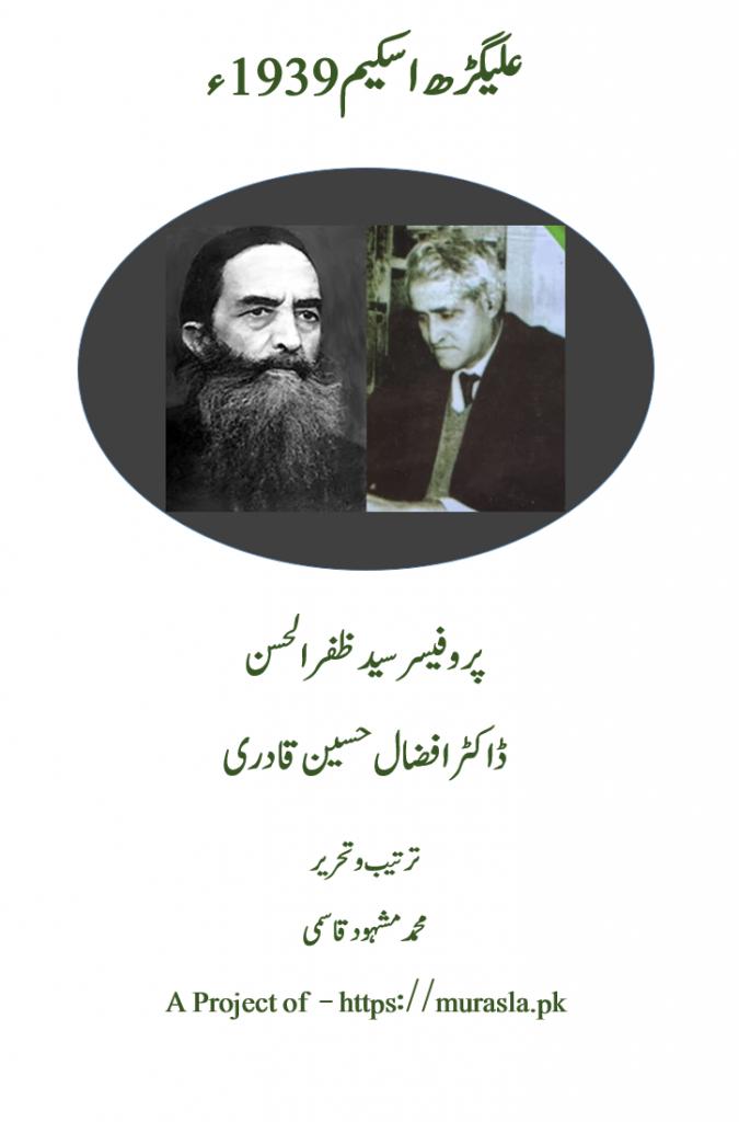 Aligarh Scheme 1939 - Dr. Afzal Hussain Qadr and Prof. Zafarul-Hasan
