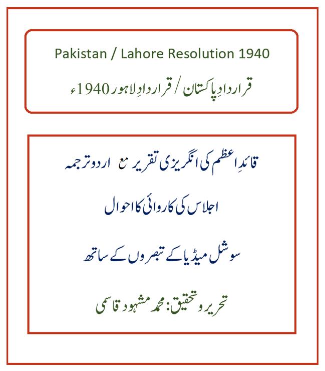 قراردادِ لاہور اور قائدِ اعظم کا صدارتی خطبہ