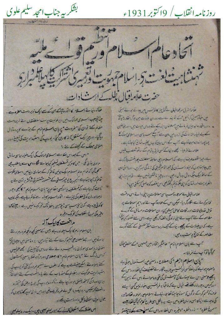 علامہ اقبال کا انٹرویو - انقلاب - 1
