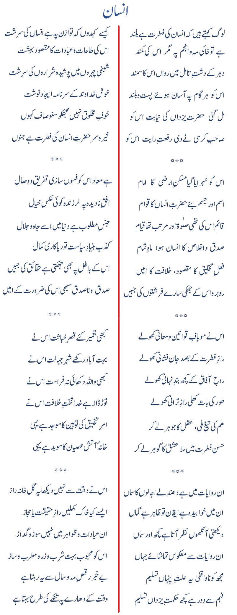 خان نوازش علی کی نظم انسان